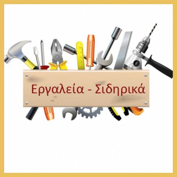 ΕΡΓΑΛΕΙΑ - ΣΙΔΗΡΙΚΑ